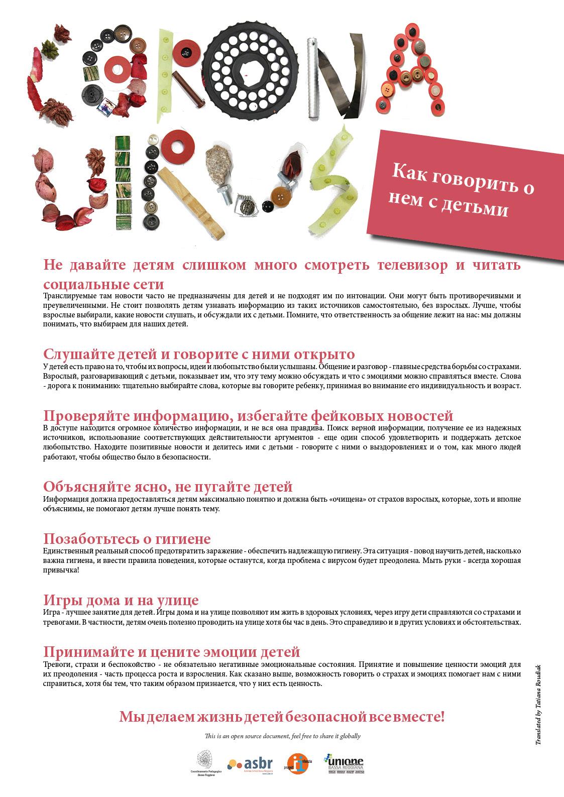 manifesto coronavirus